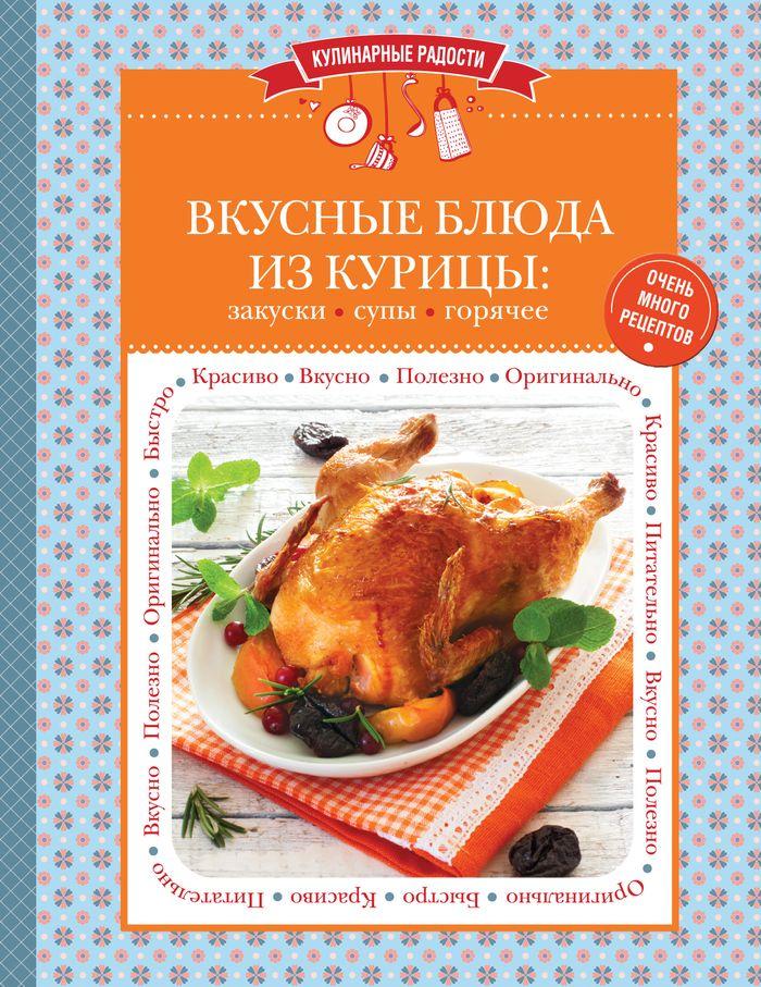 Вкусные блюда из курицы. Закуски, супы, горячее ильичева с ред вкусные блюда из курицы закуски супы горячее очень много рецептов