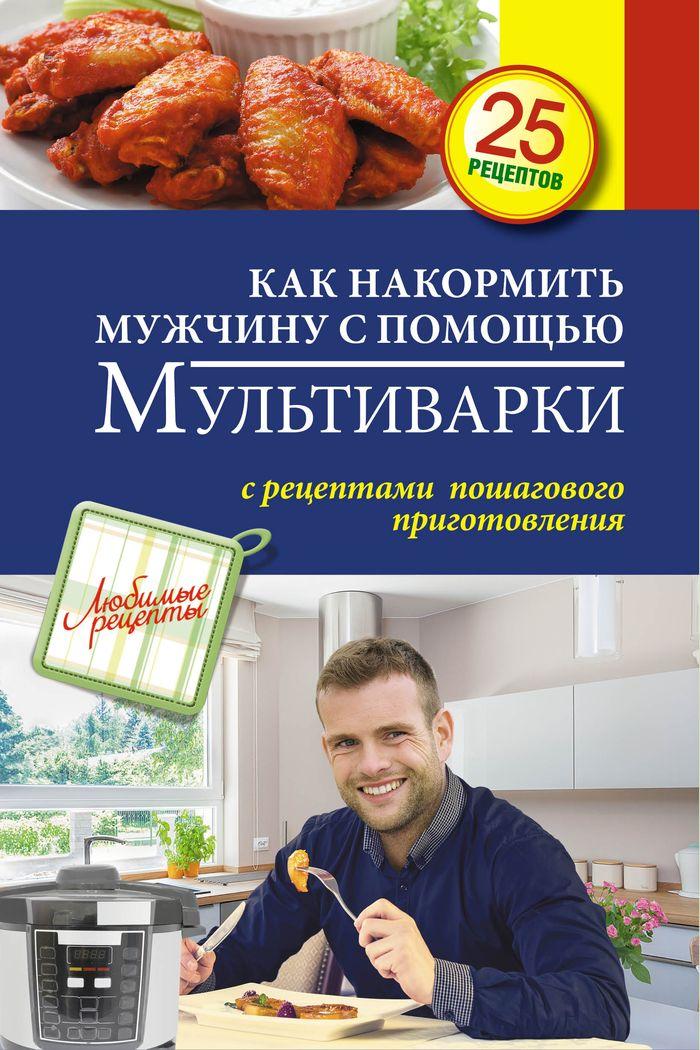 С. Иванова Как накормить мужчину с помощью мультиварки как накормить ребёнка