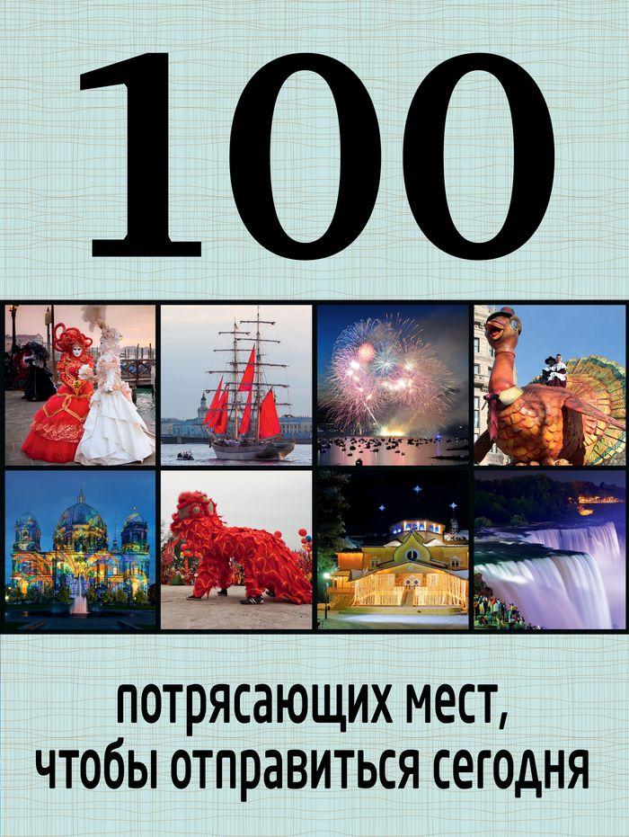 Т. В. Томилова 100 потрясающих мест, чтобы отправиться сегодня