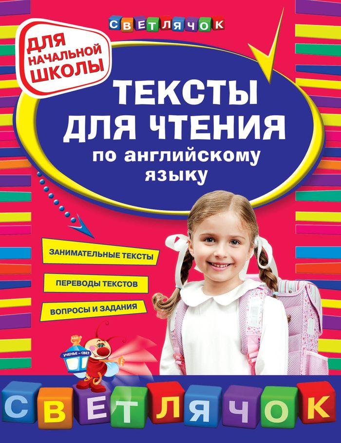 Л.А. Зиновьева, Ю.В. Чимирис Тексты для чтения по английскому языку