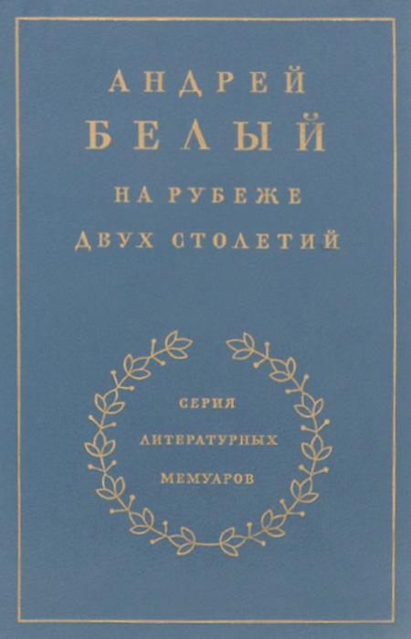 Андрей Белый Андрей Белый. На рубеже двух столетий андрей белый андрей белый на рубеже двух столетий