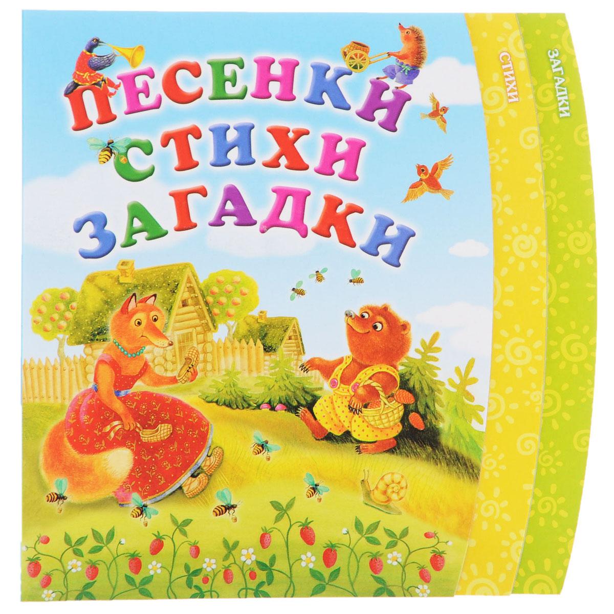 В. А. Степанов, Ю. В. Гурин, Н. В. Пикулева, Л. Л. Фадеева Песенки. Стихи. Загадки