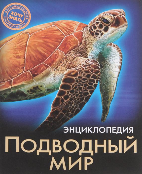 Наталина Кузьмина Энциклопедия. Подводный мир