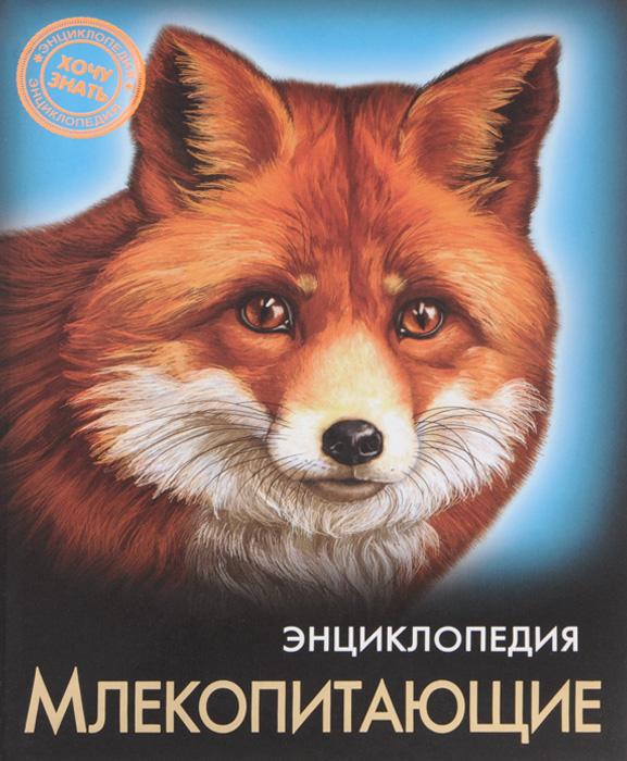 цены на Энциклопедия. Млекопитающие  в интернет-магазинах