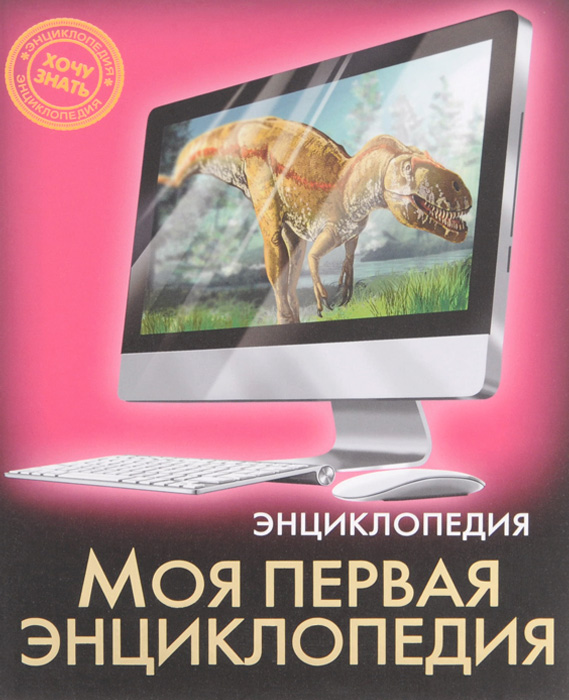 Оксана Балуева Энциклопедия. Моя первая энциклопедия