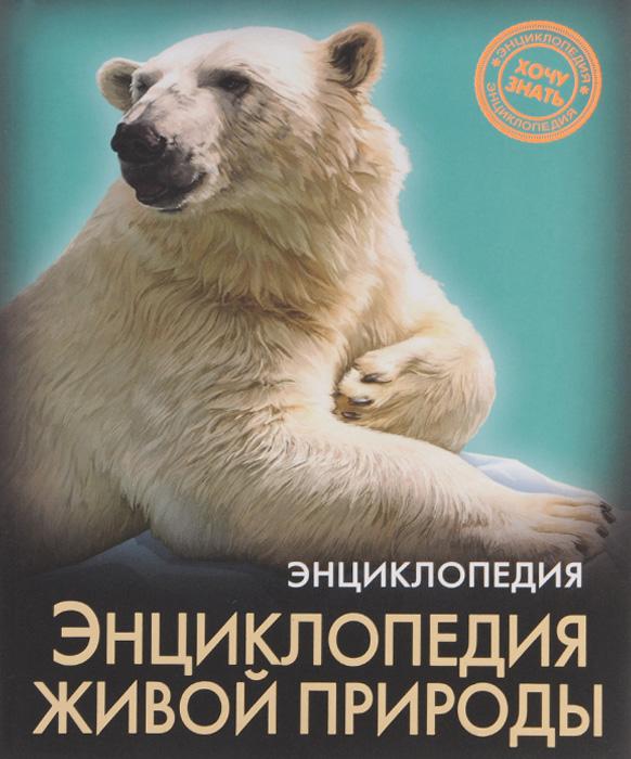 М. Савостин Энциклопедия. Энциклопедия живой природы