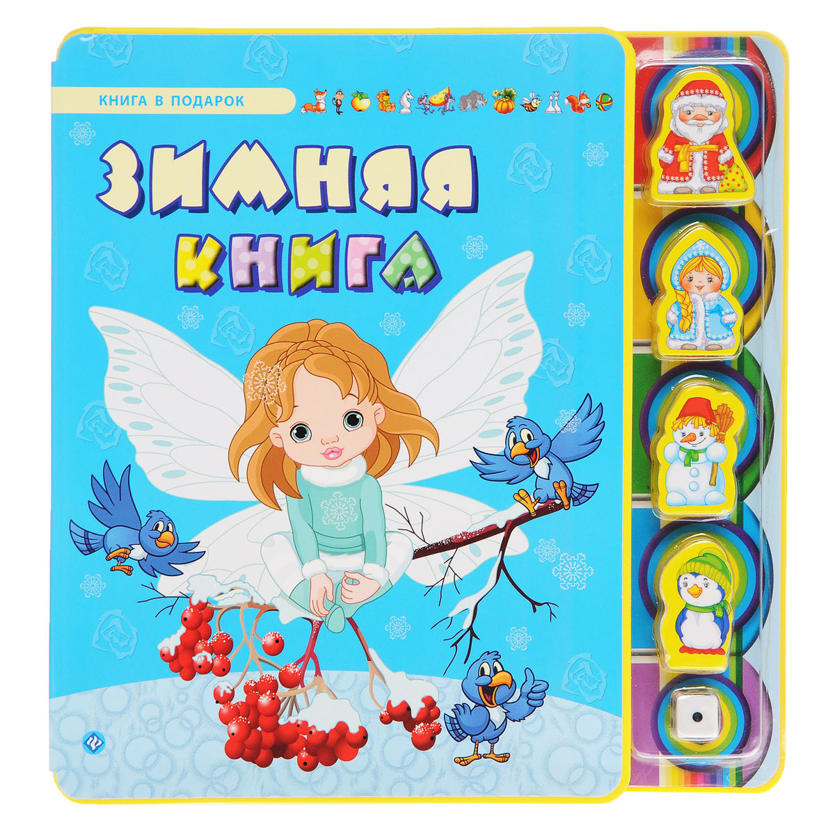 С. Гордиенко, А. Фет, Н. Некрасов Зимняя книга (+ 5 игрушек)