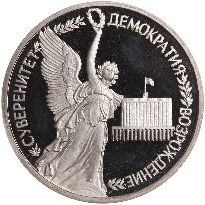 Монета номиналом 1 рубль Суверенитет. Демократия. Возрождение. Proof в капсуле. Медно-никелевый сплав. Россия, 1992 год монета номиналом 3 рубля 50 лет победы на курской дуге proof в капсуле россия 1993 год
