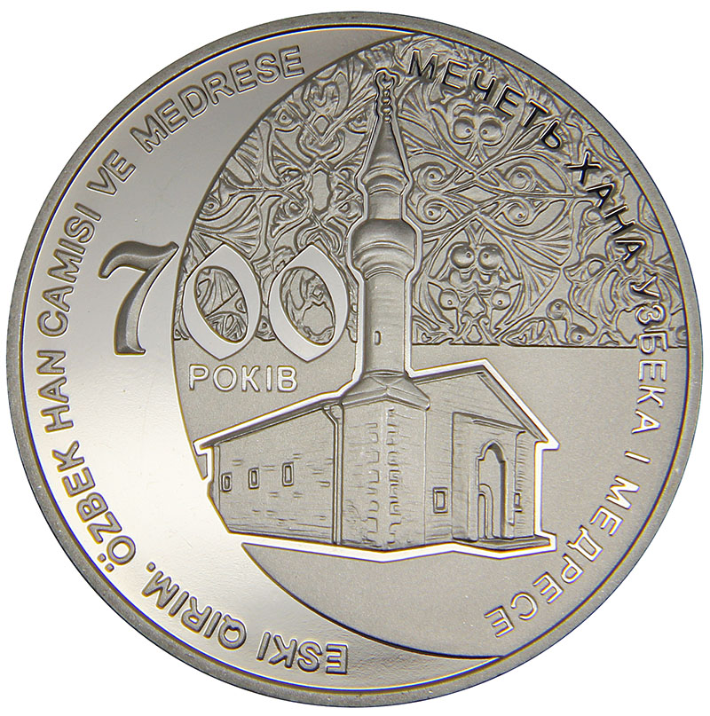 Монета номиналом 5 гривен 700 лет мечети хана Узбека и медресе. Нейзильбер. Украина, 2014 год монета номиналом 2 гривны татьяна яблонская нейзильбер украина 2017 год