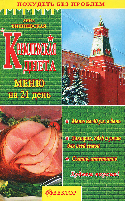 Анна Вишневская Кремлевская диета. Меню на 21 день