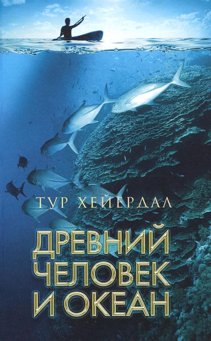 Тур Хейердал Древний человек и океан