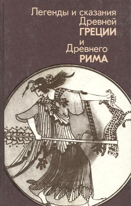 Легенды и сказания Древней Греции и Древнего Рима легенды и мифы древнего рима и древней греции