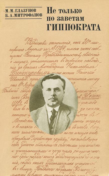 М. М. Глазунов, Б. А. Митрофанов Не только по заветам Гиппократа
