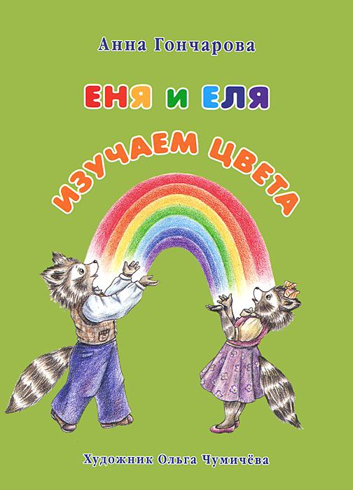 Анна Гончарова Еня и Еля. Изучаем цвета