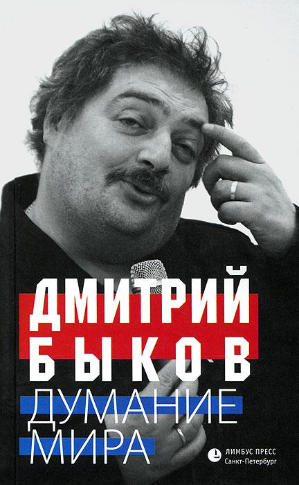 Дмитрий Быков Думание мира