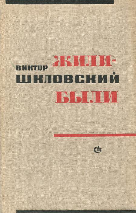Виктор Шкловский Жили-были