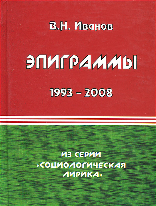 В. Н. Иванов В. Н. Иванов. Эпиграммы. 1993-2008 гг.