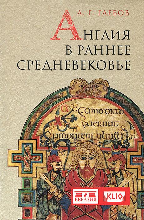 цены на А. Г. Глебов Англия в раннее средневековье  в интернет-магазинах