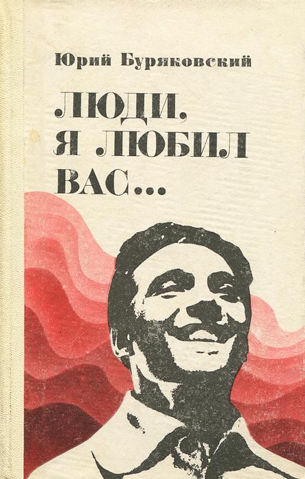 Юрий Буряковский Люди, я любил вас...