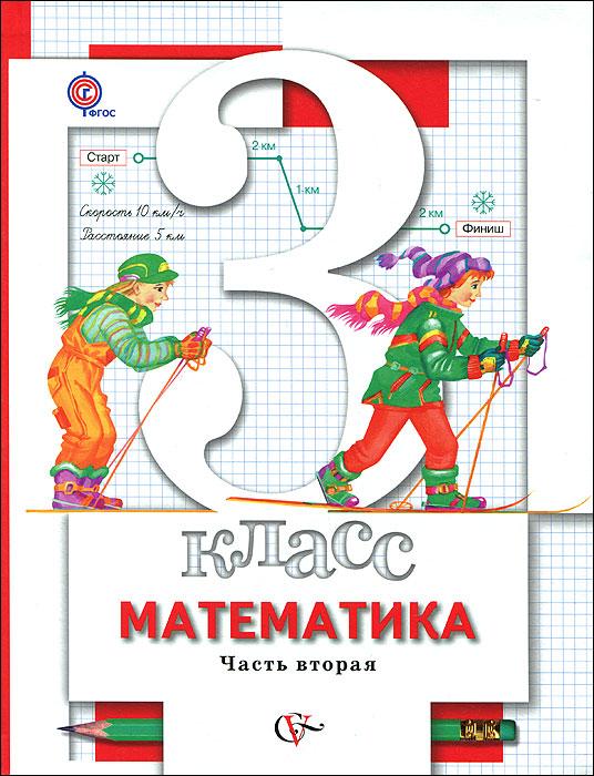 Математика. 3 класс. Учебник. В 2 частях. Часть 2 Учебник предназначен для обучения...