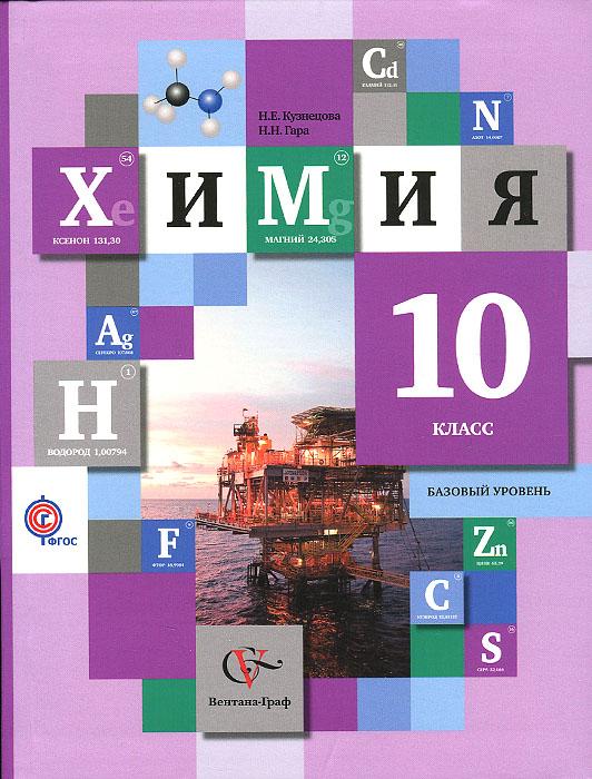 Н. Е. Кузнецова, Н. Н. Гара Химия. 10 класс. Базовый уровень. Учебник