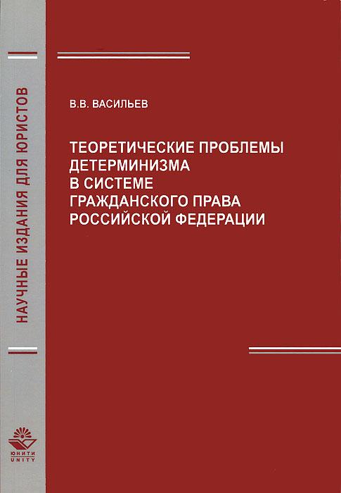 Теоретические проблемы детерминизма в системе гражданского права Российской Федерации