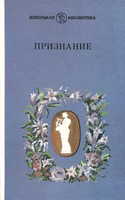 Признание. Элегии русских поэтов XIX века