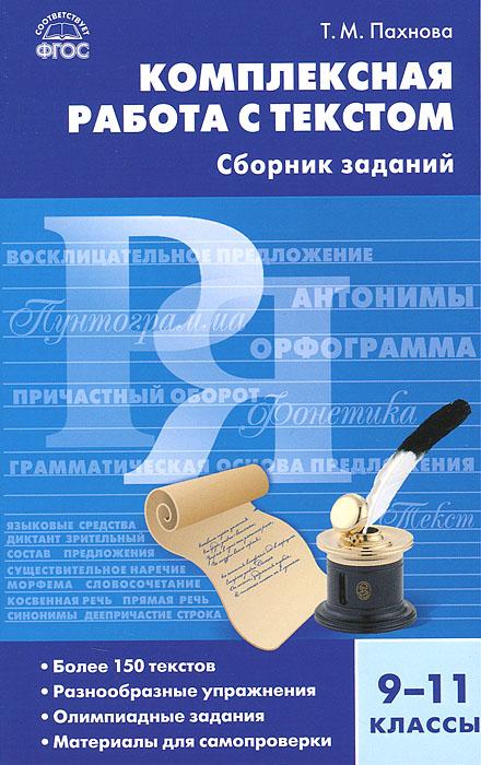 Т. М. Пахнова Комплексная работа с текстом. 9-11 классы. Сборник заданий