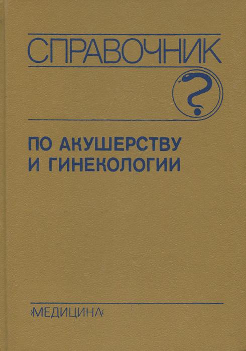 Справочник по акушерству и гинекологии