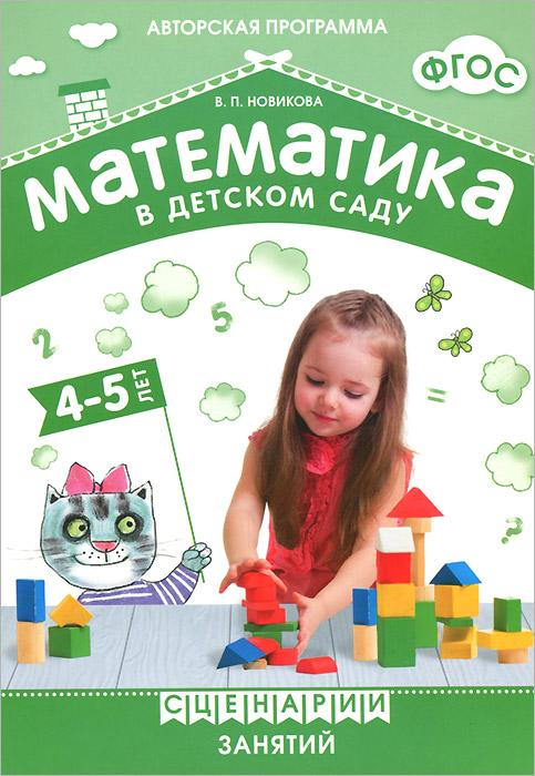 В. П. Новикова Математика в детском саду. Сценарии занятий c детьми 4-5 лет