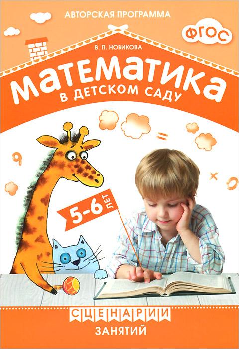 В. П. Новикова Математика в детском саду. Сценарии занятий c детьми 5-6 лет