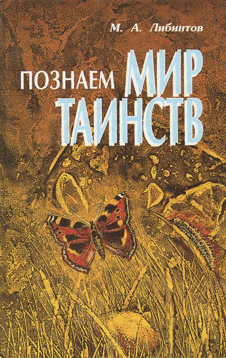 М. А. Либинтов Познаем мир таинств
