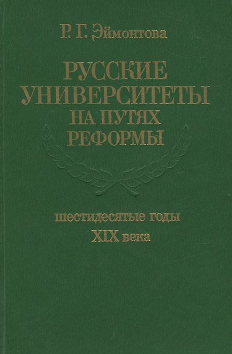 Русские университеты на путях реформы. Шестидесятые годы XIX века