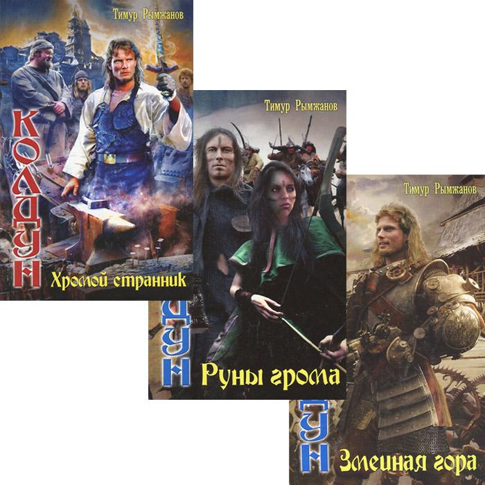 цена на Тимур Рымжанов Колдун (комплект из 3 книг)