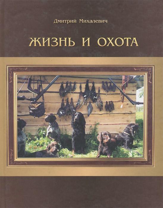 Дмитрий Михалевич Жизнь и охота