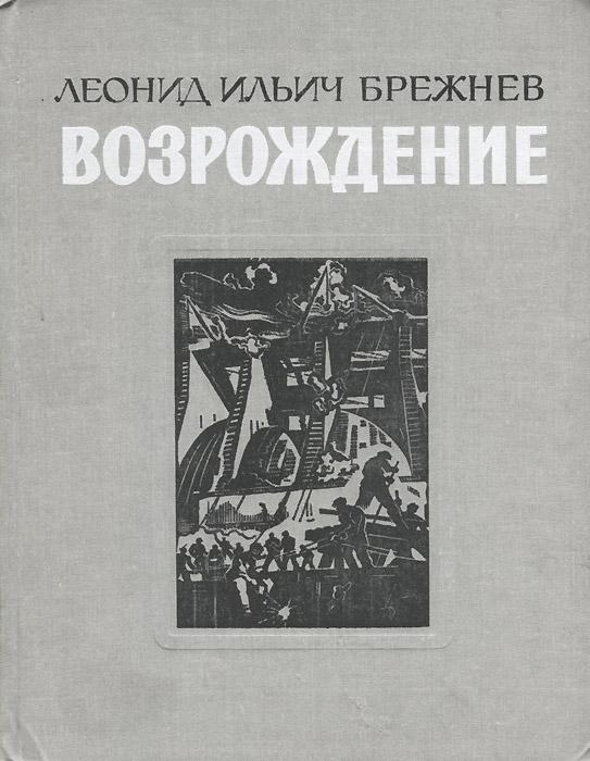 Л. И. Брежнев Возрождение цена и фото