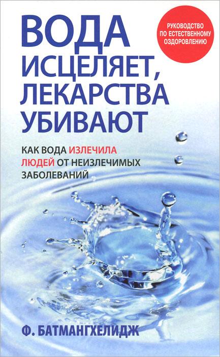 Ф. Батмангхелидж Вода исцеляет, лекарства убивают