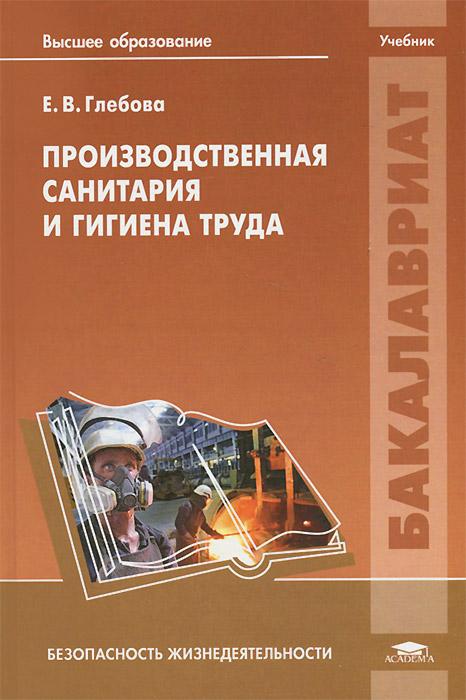 Е. В. Глебова Производственная санитария и гигиена труда. Учебник