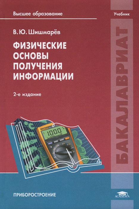 В. Ю. Шишмарев Физические основы получения информации. Учебник