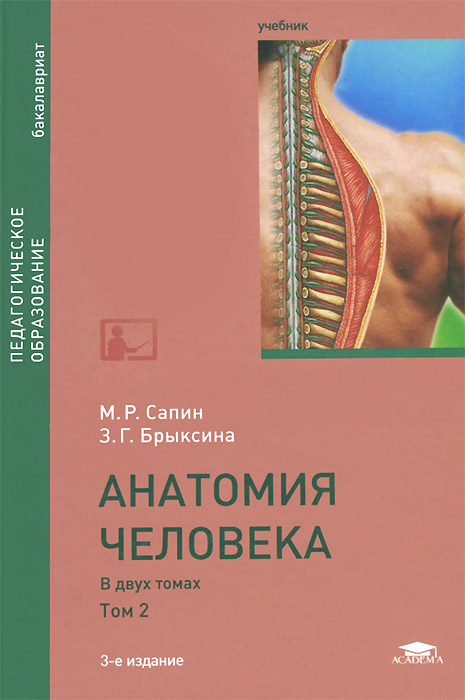М. Р. Сапин, З. Г. Брыскина Анатомия человека. Учебник. В 2 томах. Том 2