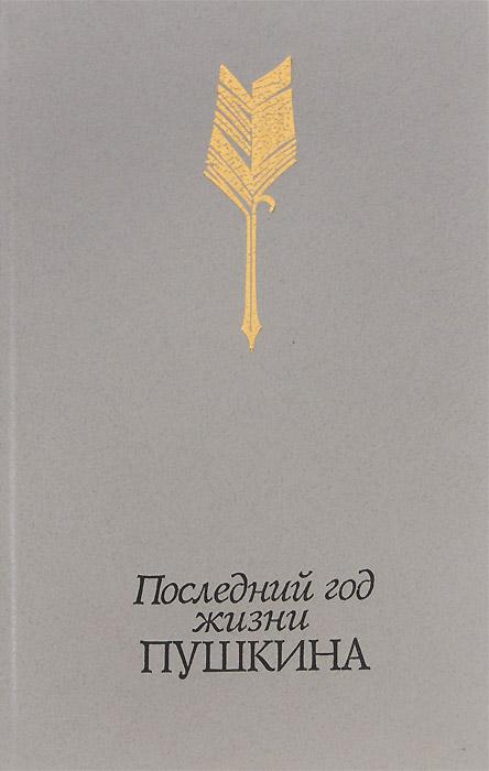 Александр Пушкин Последний год жизни Пушкина