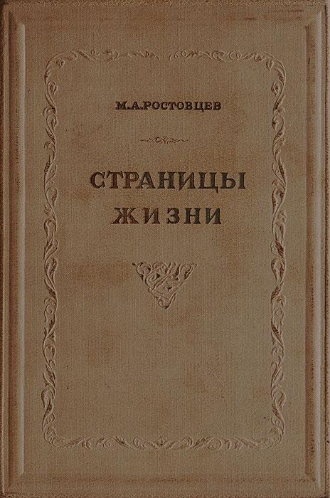 цена на М. А. Ростовцев Страницы жизни