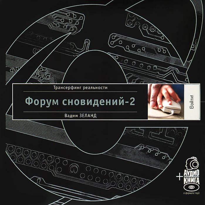 Форум сновидений-2 (+ аудиокнига MP3)
