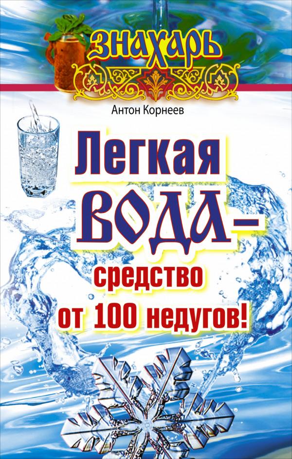 Антон Корнеев Легкая вода – cредство от 100 недугов!