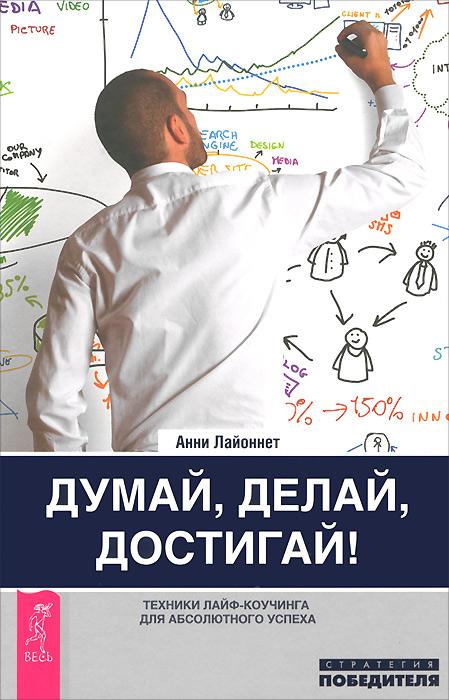 Думай, делай, достигай! Жизнь - игра (комплект из 2 книг) Более подробную информацию о книгах...
