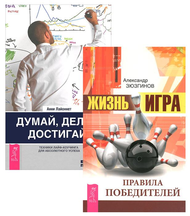 Анни Лайоннет, Александр Зюзгинов Думай, делай, достигай! Жизнь - игра (комплект из 2 книг)