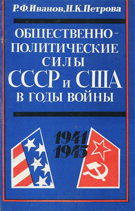 Общественно-политические силы СССР и США в годы войны. 1941-1945