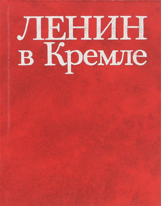 Л. Кунецкая Ленин в Кремле в соловьев е клепикова заговорщики в кремле