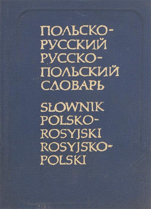 Карманный польско-русский и русско-польский словарь новый польско русский и русско польский словарь