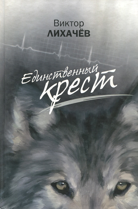 Виктор Лихачев Единственный крест